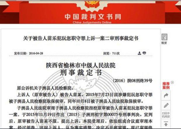 """陕西警员转发批评""""土改""""文章被判刑(组图)"""