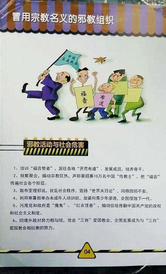 中国家庭教会观察:武汉教会再被冲击