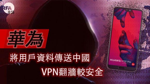 华为遭针对 因将用户资料传送中国 加密VPN翻墙通讯较安全