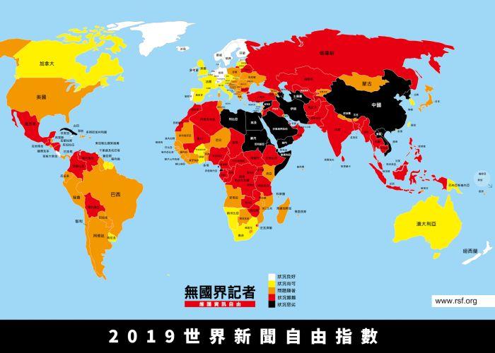 全球新闻自由中国倒数第4、香港又退步