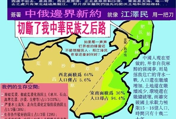 迟浩田披露中共出卖大面积北方领土