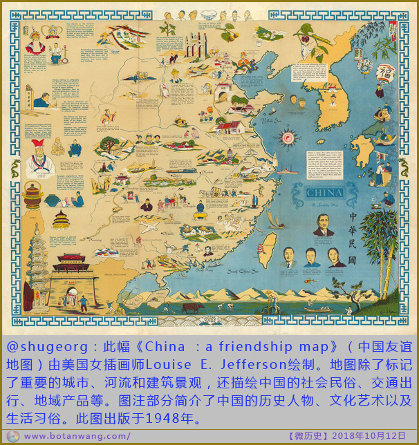 〖微历史〗台湾人为自己赢得了尊严