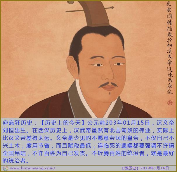 〖微历史〗不折腾百姓的统治者