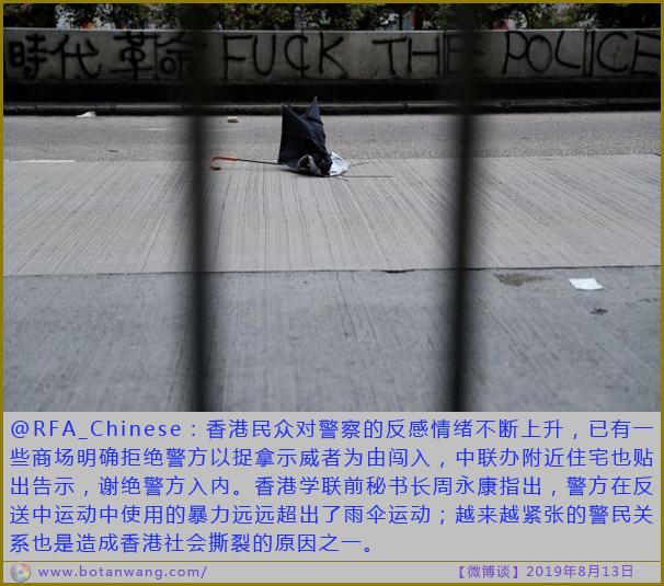 〖微博谈〗香港黑色811事件震惊世界