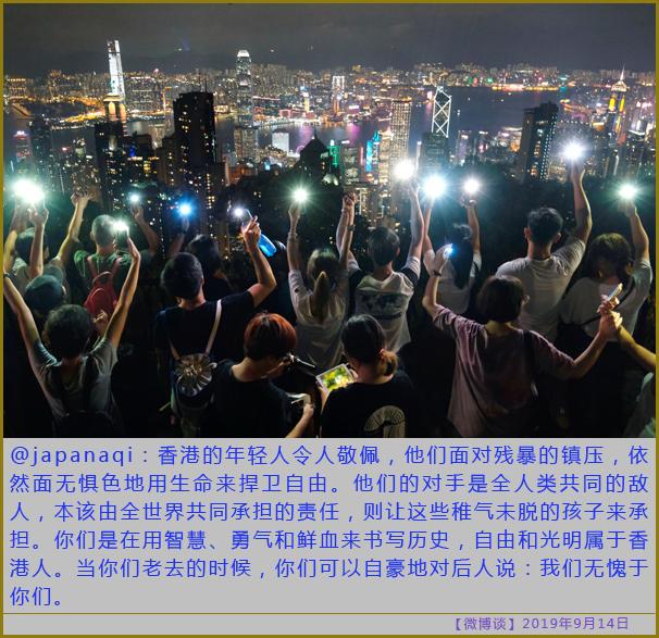 〖微博谈〗自由和光明属于香港人