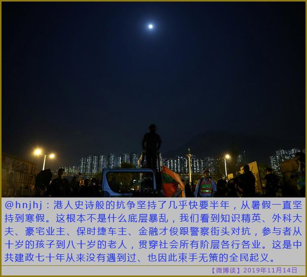 〖微博谈〗全民起义