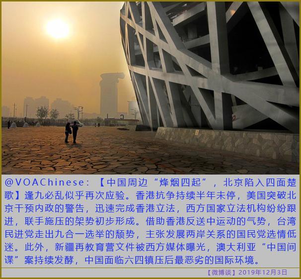 〖微博谈〗北京陷入四面楚歌
