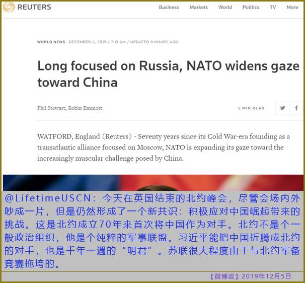 〖微博谈〗北约成立70年来首次将中国作为对手