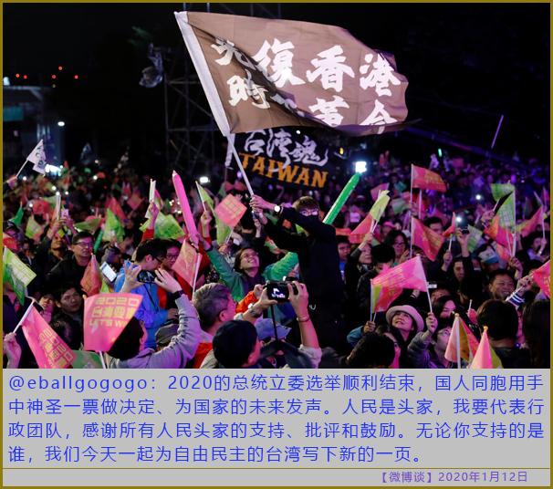 〖微博谈〗香港朋友 我们守住了台湾