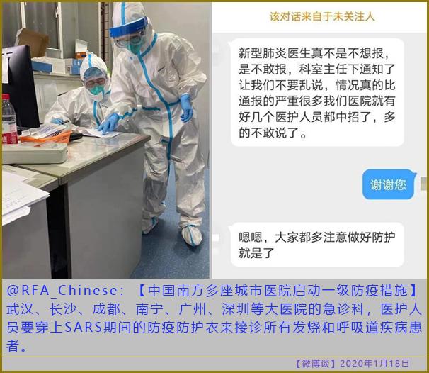 〖微博谈〗中国南方多座城市医院启动一级防疫措施