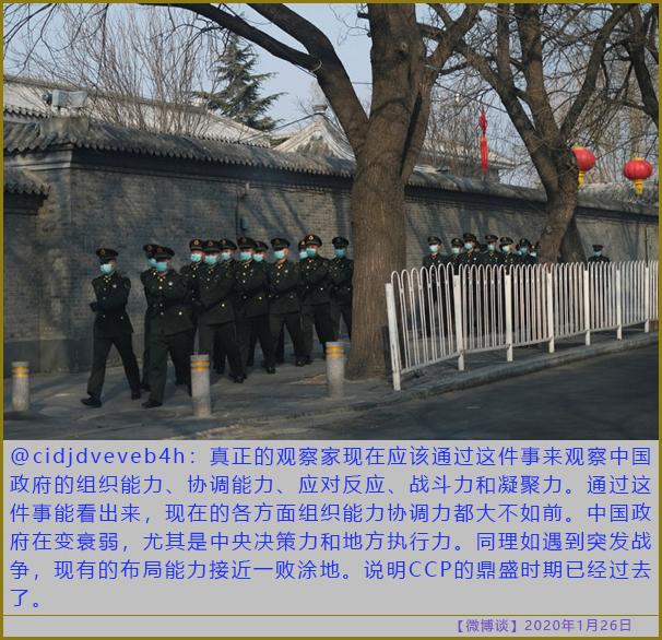 〖微博谈〗CCP的鼎盛时期已经过去了