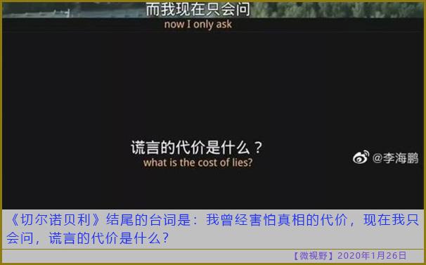 〖微視野〗謊言的代價是什麼?