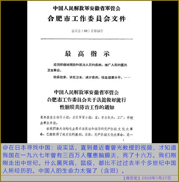 〖微歷史〗中國人的生命力太強了