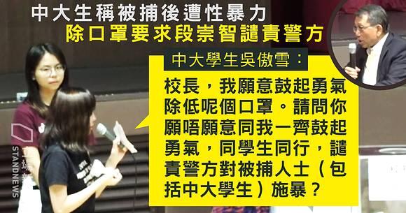 〖兲朝浮世繪〗香港女學生們的遭遇令人痛心
